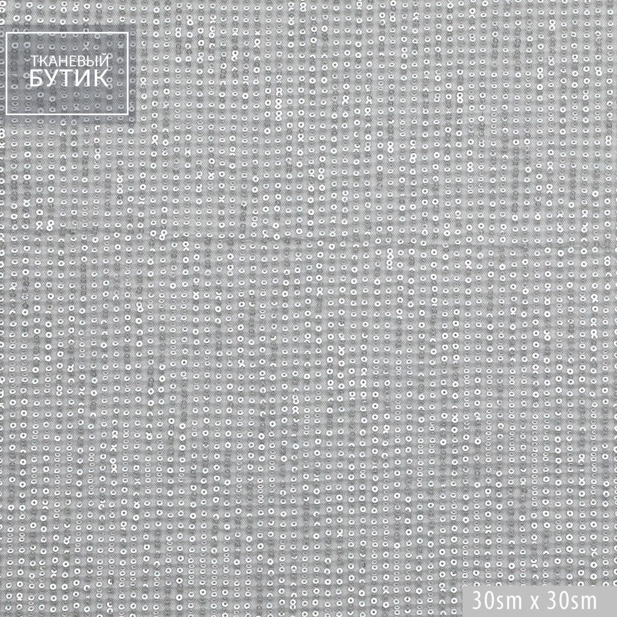 Серые пайетки на гофрированной сетке