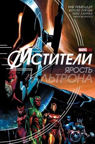 Комикс Мстители: Ярость Альтрона