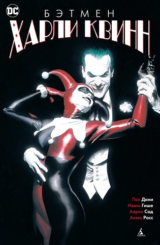 Бэтмен. Харли Квинн