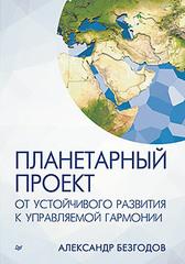 Планетарный проект: от устойчивого развития к управляемой гармонии