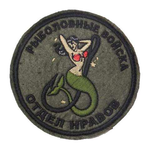 Шеврон Рыболовные Войска Отдел Нравов