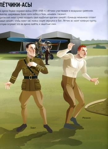 Лётчики