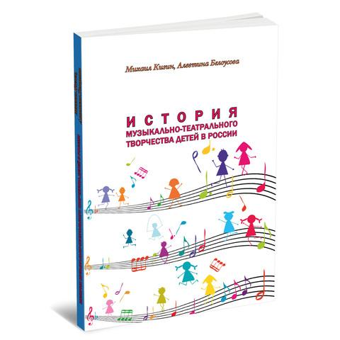 История музыкально-театрального творчества детей в России. Электронный вариант