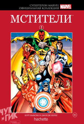 Супергерои Marvel. Официальная коллекция №2. Мстители