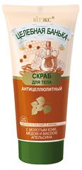 Антицеллюлитный скраб для тела с молотым кофе, ...