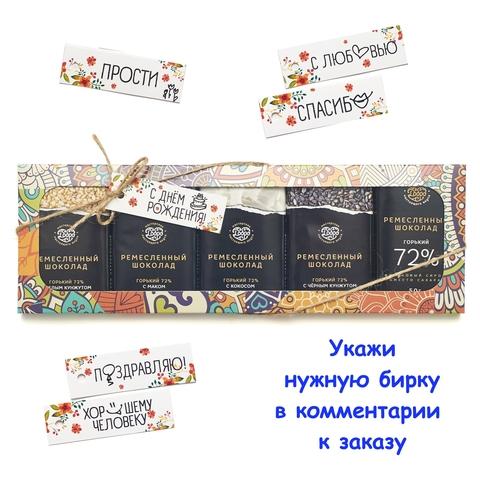 Набор шоколада 5 по 50 гр №5