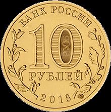 10 Рублей Петрозаводск 2016 г.UNC