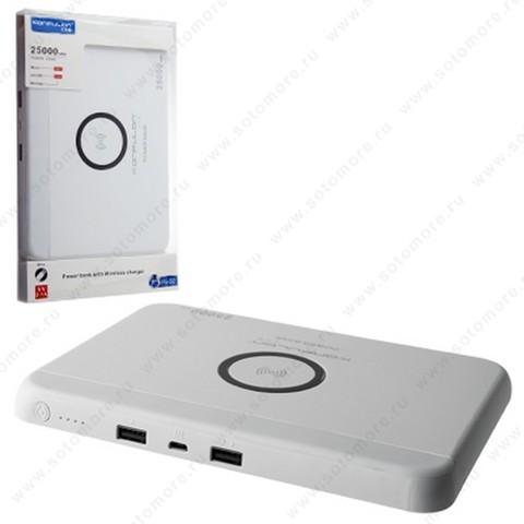 Аккумулятор внешний универсальный Konfulon PS-02 25000 мАч 2*USB 2.1A беспроводная зарядка белый