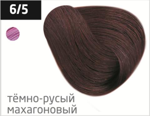 OLLIN performance 6/5 темно-русый махагоновый 60мл перманентная крем-краска для волос