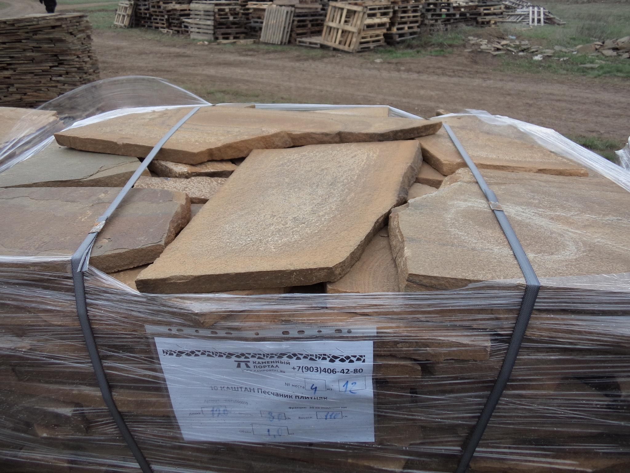 Песчаник плитняк Каштан отгрузка
