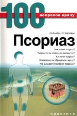 Псориаз. Серия 100 вопросов к врачу