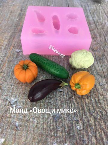 Молд Овощи микс