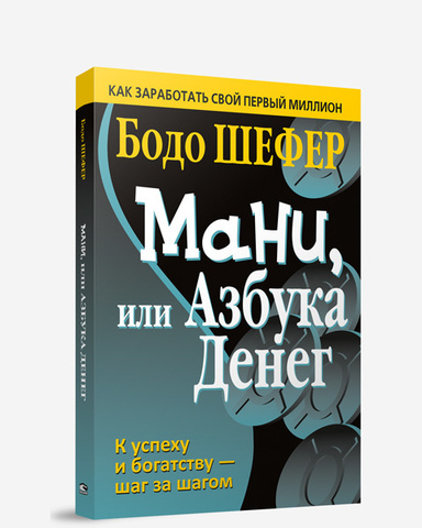 Фото Мани, или Азбука денег (3-е издание)