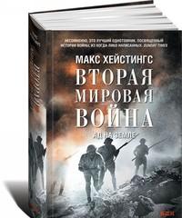 Вторая мировая война: Ад на земле