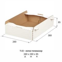 Короб картонный лоток-телевизор 380х280х85мм Т-23, 10шт/уп