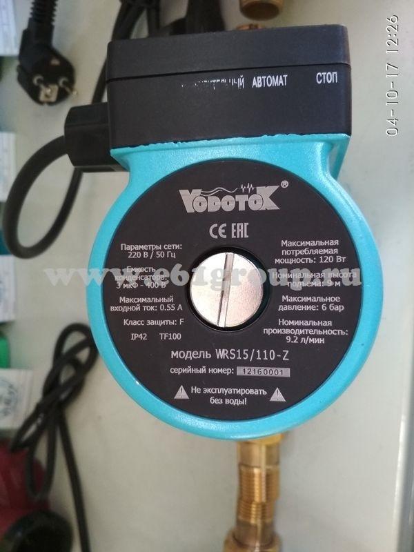Насос Vodotok (XinWilo) для подкачки WRS 15-110-Z (15GZ-15), с мокрым ротором, хол. и гор. вода, H-11м, 25лмин.