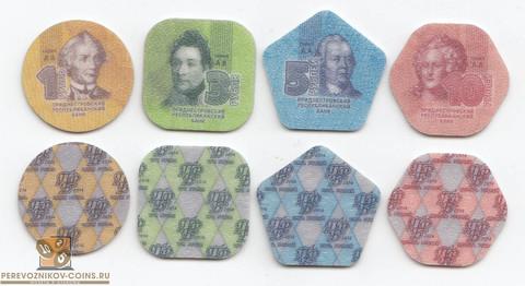 Набор монет Приднестровья из композитных материалов (пластиковые) 2014 год