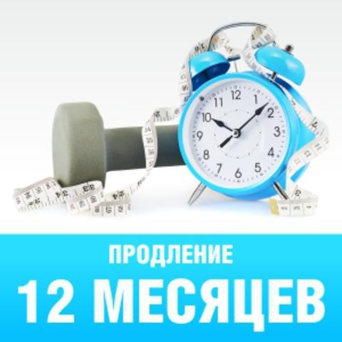https://static-eu.insales.ru/images/products/1/6785/80640641/site_orange_card_prodlenie12.jpg