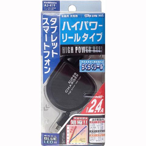 Зарядное устройство в авто KASHIMURA AJ-419