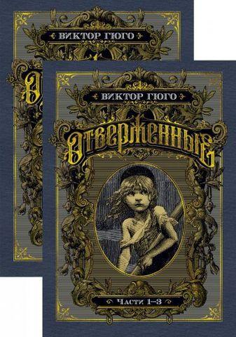 Отверженные (в 2-х книгах) (комплект) (иллюстрации французских художников, рисунки С. Гудечека и В. Черны)