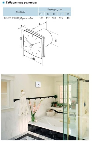 Вентилятор накладной Vents 100 LD Fresh Time