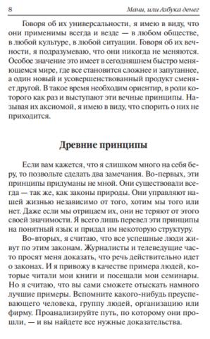 Мани, или Азбука денег (3-е издание)