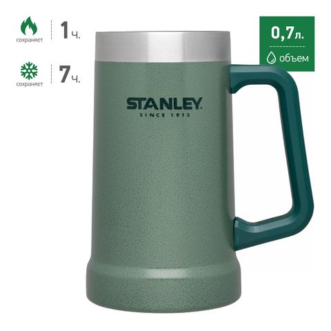 термокружка Stanley Adventure Mug 0,7L