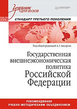 Государственная внешнеэкономическая политика Российской Федерации: Учебник для вузов. Стандарт  третьего поколения