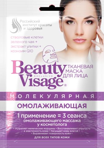 Фитокосметик Beauty Visage Тканевая маска для лица молекулярная