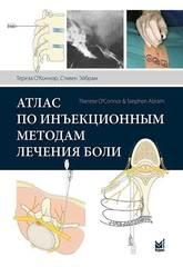 Атлас по инъекционным методам лечения боли (твердый переплет)