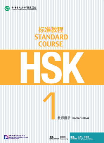 HSK Standard Course 1: Teacher's Book