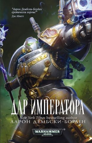 Warhammer 40000. Дар Императора