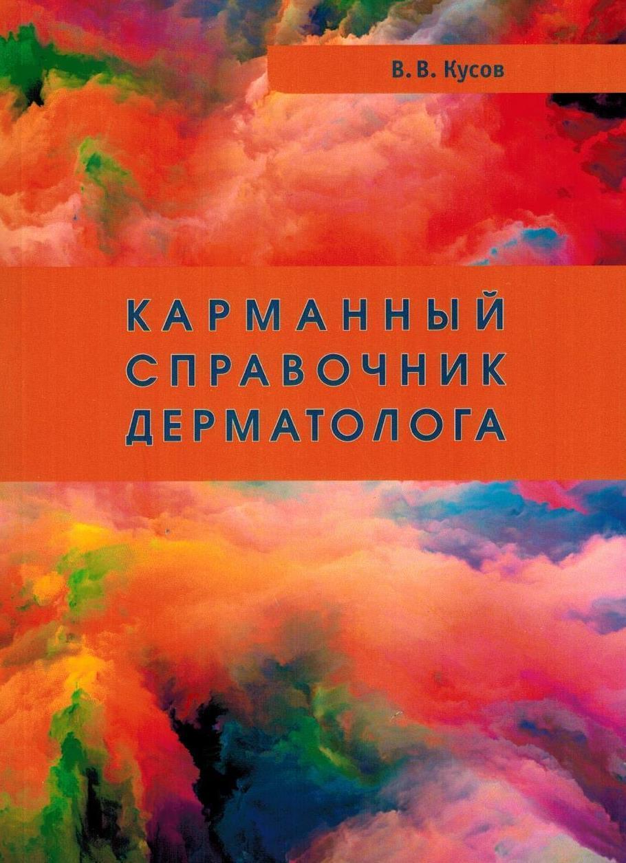 Атласы, руководства, справочники Карманный справочник дерматолога. 3-е издание kusov_obl.jpeg