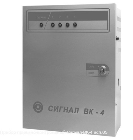 Прибор приемно-контрольный Сигнал-ВК-4 исп.05