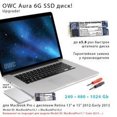 Комплект SSD и чехол OWC для Macbook Pro Retina 2012-2013 OWC 1TB Aura PRO 6G SSD + Envoy бокс для штатного Flash накопителя USB 3.0
