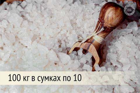 Самая соль, 100 кг