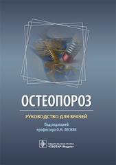 Остеопороз. Руководство для врачей