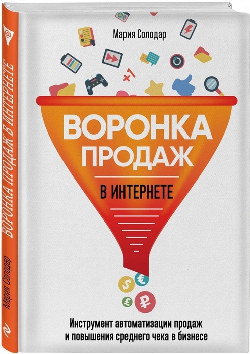 Kitab Воронка продаж в интернете. Инструмент автоматизации продаж | Солодар М.