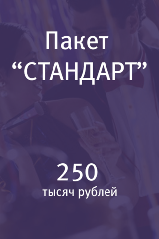 Glorium Events, пакет