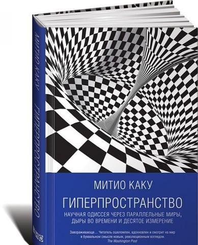 Гиперпространство: научная одиссея через параллельные миры, дыры во времени и десятое измерение