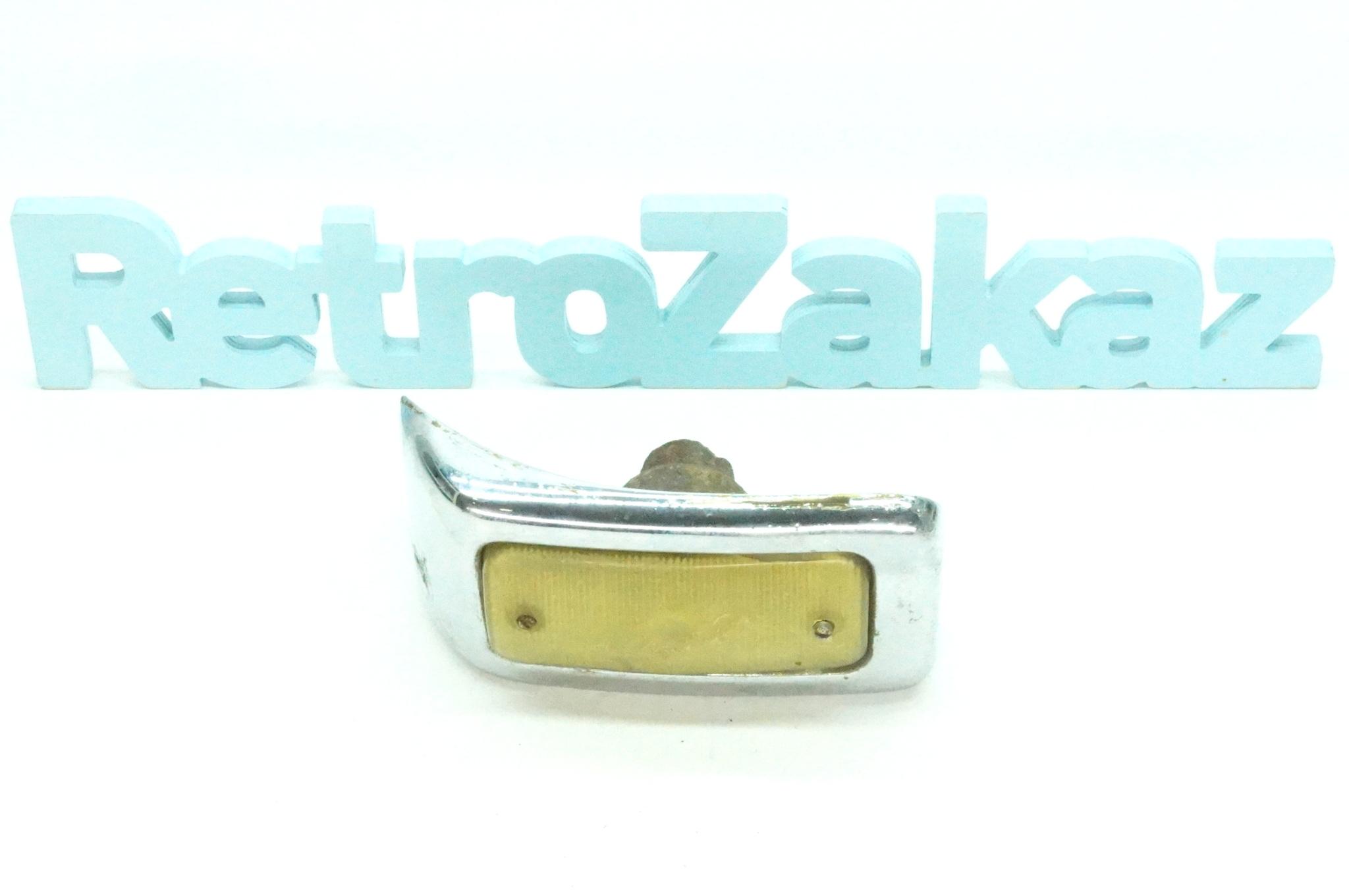 Подфарник правый Газ 21 Волга 2 серии