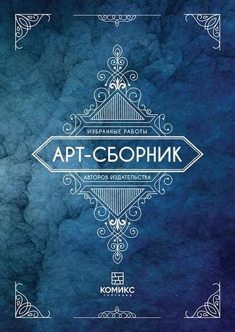 Арт-сборник