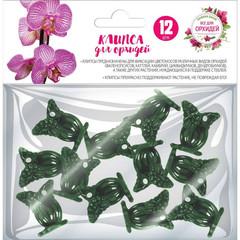 Зажимы для орхидей 12х20 мм, 12шт/уп 466221