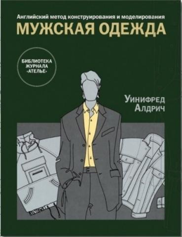 Книга «Уинифред Алдрич. Английский метод конструирования и моделирования. Мужская одежда»
