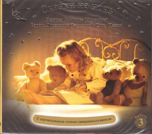 овчарка сказки на ночь народов мира детям можете