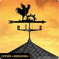"""Большой флюгер серии Эконом """"Петух"""""""