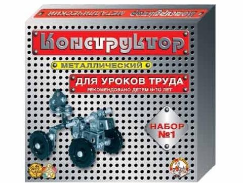 Конструктор металлический №1 206 элементов для уроков труда