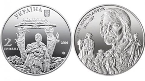 2 гривны 2016 Иван Мыколайчук