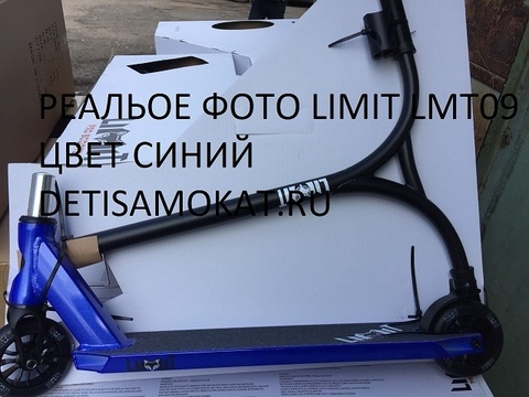 limit lmt 09 распродажа