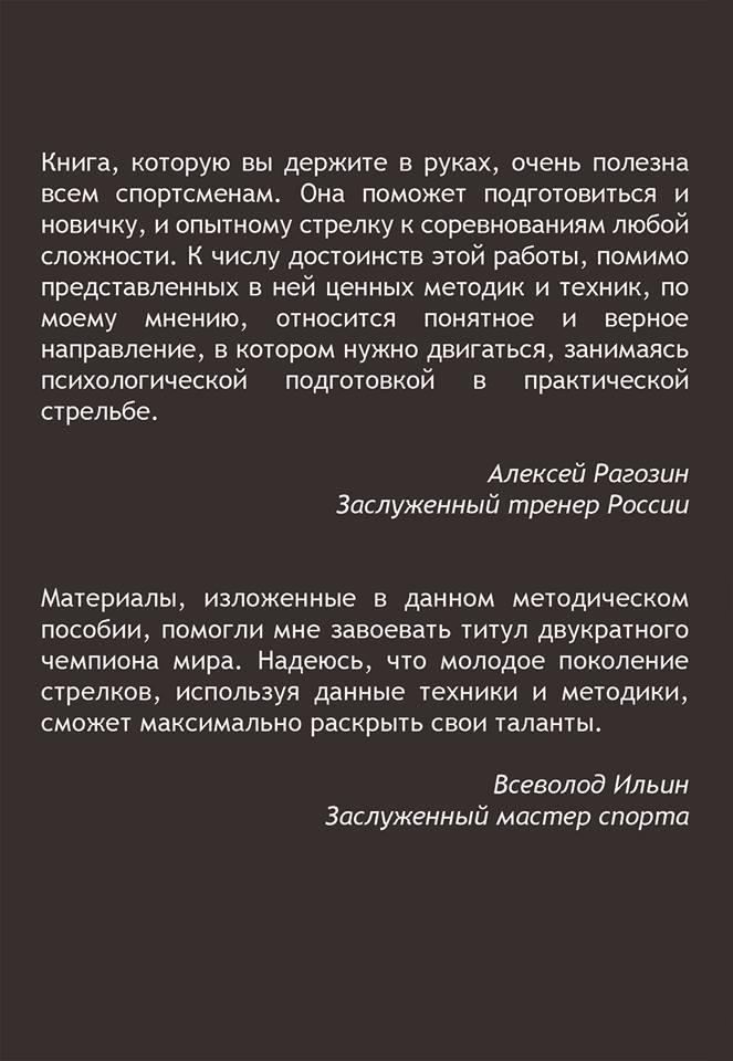 Книга Маши Шварц и Константина Бочавер Психологическая подготовка в практической стрельбе спортсмена